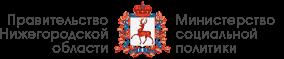Министерство социальной политики Нижегородской области